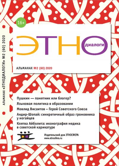 """Представляем вниманию читателей второй номер альманаха """"Этнодиалоги"""" за 2020 год"""