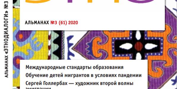 """Представляем вниманию читателей третий номер альманаха """"Этнодиалоги"""" за 2020 год"""