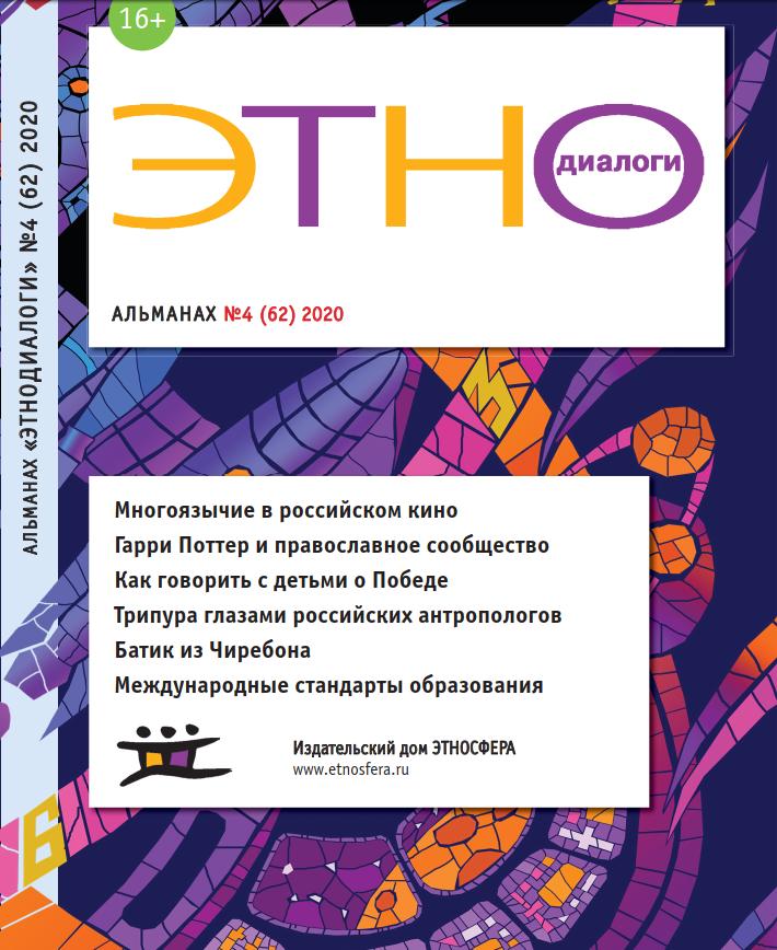 """Представляем вниманию читателей четвертый номер альманаха """"Этнодиалоги"""" за 2020 год"""
