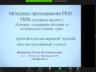 Русский как иностранный в школах со значимой долей учеников из семей мигрантов