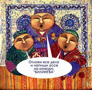 Стартовал прием заявок на участие в седьмом московском конкурсе «Билингва»