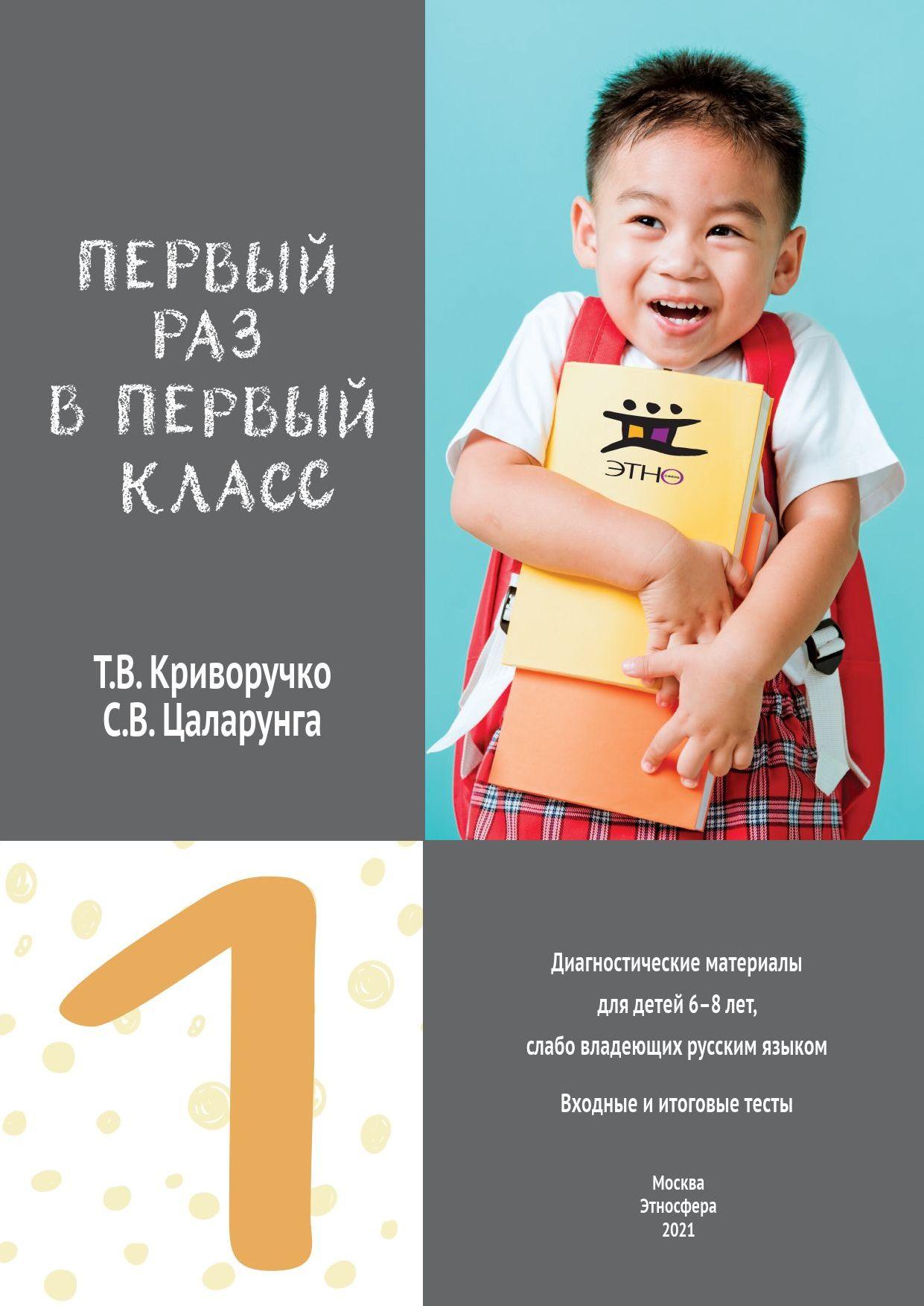 Первый раз в первый класс: в издательском доме «Этносфера» вышло методическое пособие для диагностики детей-инофонов