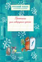 Прописи для леворуких детей к учебному пособию «Русский язык: от ступени к ступени (для первого года обучения). Произношение, чтение и письмо». В трех тетрадях