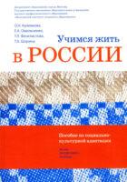 Учимся жить в России. Учебно-методический комплект (пособие + DVD с иллюстративным материалом). Пособие по социально-культурной адаптации