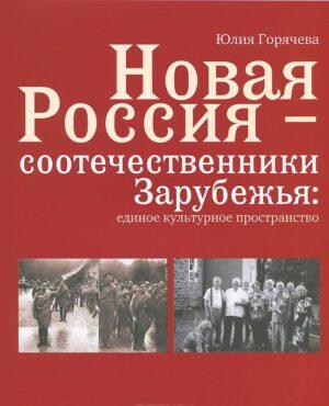 Горячева Ю.Ю. Новая Россия – соотечественники зарубежья
