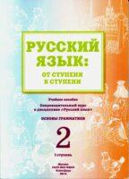 Учебно-методический комплект «Русский язык: от ступени к ступени». В шести книгах. Изд. 2-е, переработанное и дополненное.