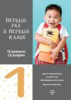 Первый раз в первый класс: диагностические материалы для проведения входного и итогового тестирования детей 6–8 лет, слабо владеющих русским языком. Методическое пособие для учителей начальной школы