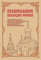 Православное наследие России (с электронным пособием)