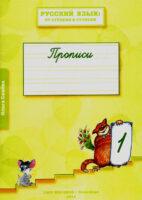 Синёва О.В. Прописи к учебному пособию «Русский язык: от ступени к ступени (для первого года обучения). Произношение, чтение и письмо». В четырех тетрадях