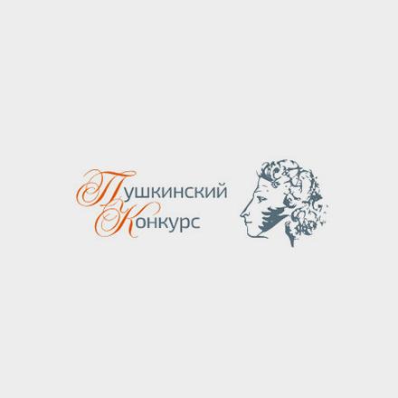 Ежегодное организационно-методическое сопровождение финальных мероприятий Международного «Пушкинского конкурса»