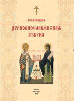 Церковнославянская азбука