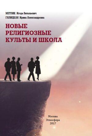 Метлик И.В., Галицкая И.А. Новые религиозные культы и школа