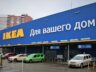 Тренинг по сложным вопросам адаптации международных мигрантов в компании IKEA