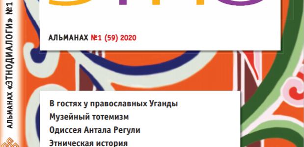 """Представляем вниманию читателей первый номер альманаха """"Этнодиалоги"""" за 2020 год"""