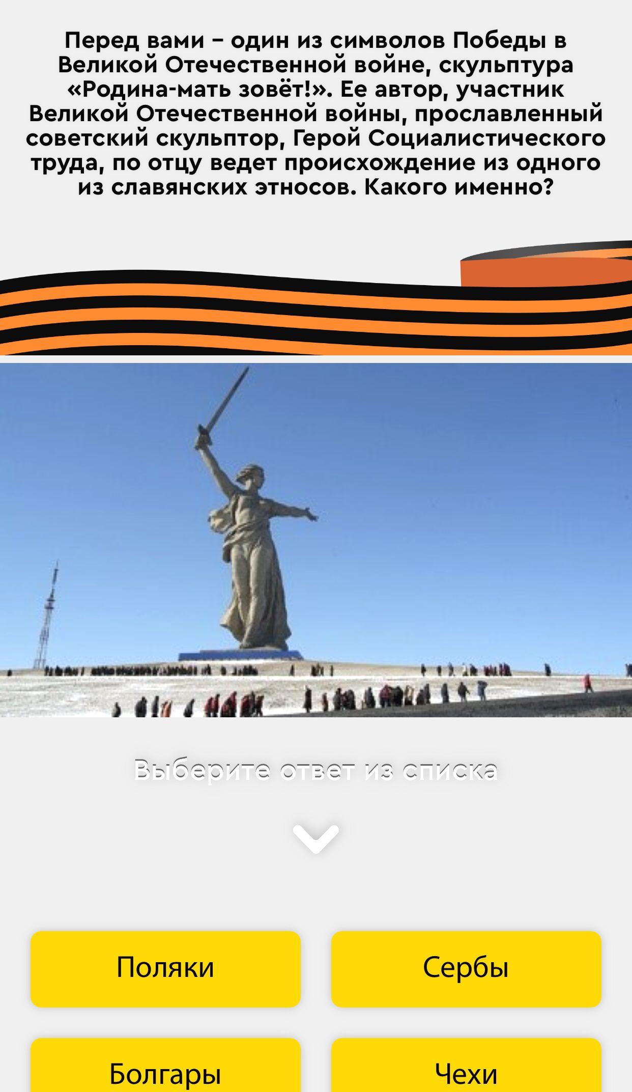 Жители Москвы в режиме онлайн могут принять участие в викторине, посвященной Дню Победы