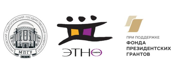 Межрегиональная педагогическая конференция «АДАПТАЦИЯ И ИНТЕГРАЦИЯ ДЕТЕЙ ИЗ СЕМЕЙ ИНОЭТНИЧНЫХ МИГРАНТОВ СРЕДСТВАМИ ОБРАЗОВАНИЯ»