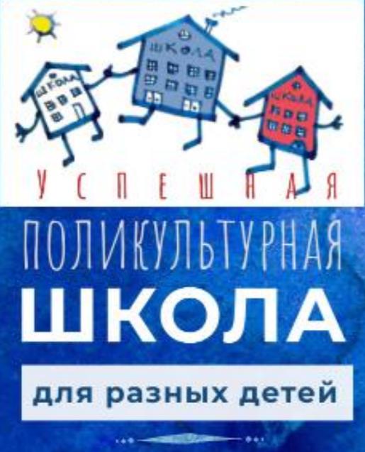 Интеграция детей из семей иноэтничных мигрантов средствами образования: методическая и консультативная поддержка школ и детских садов в регионах России