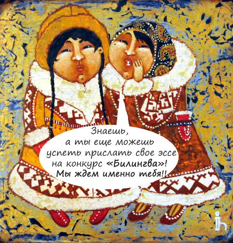 Осталось всего 10 дней до окончания приема двуязычных эссе на седьмой Московский конкурс «Билингва»